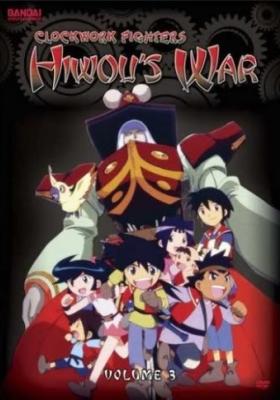 Hiwou War Chronicles