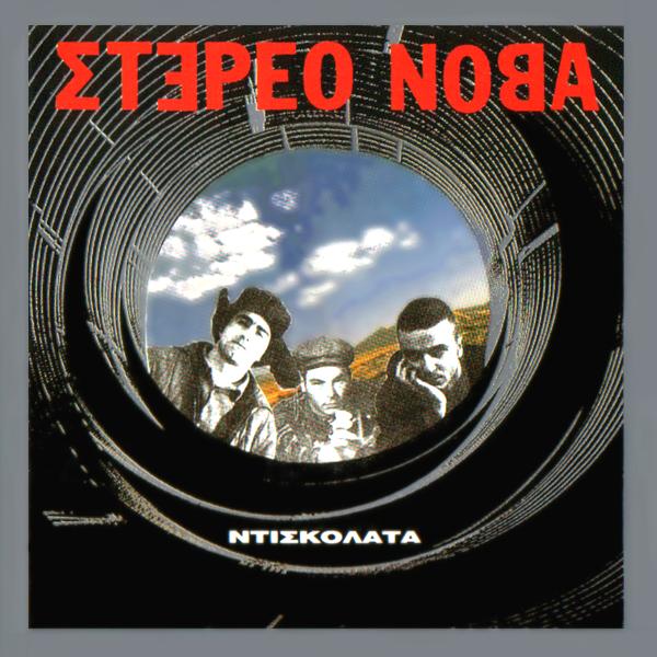 Στέρεο Νόβα* σΝ - Βιταμίνα Τεκ