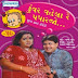 Kunvar Vehla Re Padharjo - Gujarati Natak