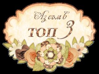TOP3-№21 - Бебета