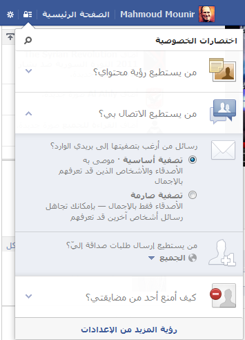 اعدادات الخصوصية الفيس الجديد 2013 facebook3-privcy-2013.PNG