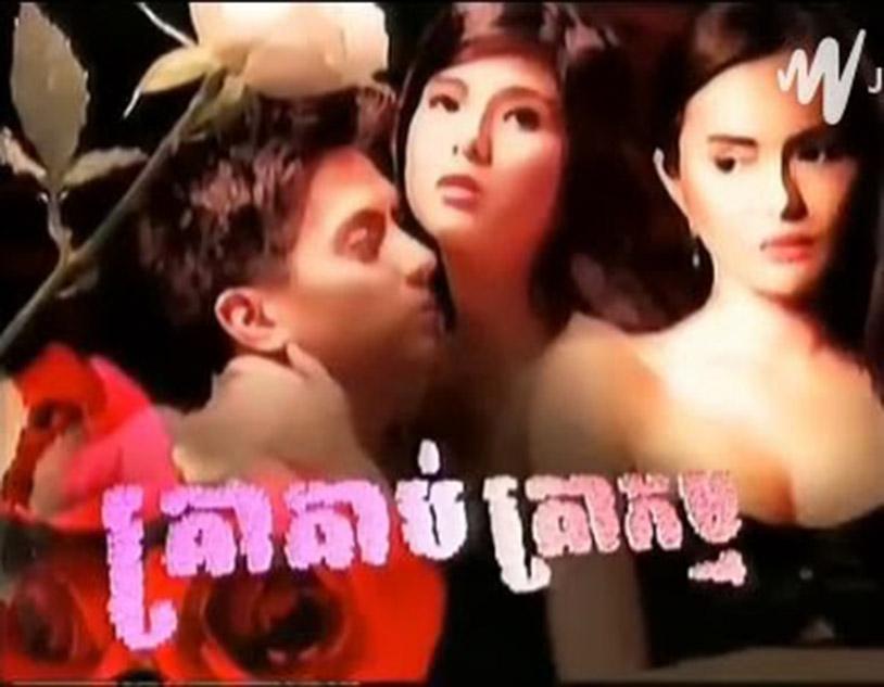 [ Movies ] គ្រាគាប់ គ្រាកម្ម រឿងភាគខ្មែរ Good Times Bad Times - Khmer Movies, Khmer Movie, Series Movies