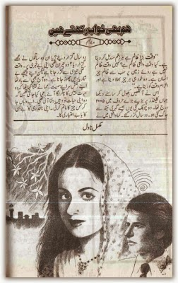 Hum bhi khawab rakhtey hain novel by Madeha Tabassum Online Reading.