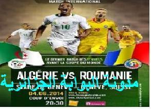 مباراة الجزائر ورومانيا يوم 04-06-2014 match algeria vs romania