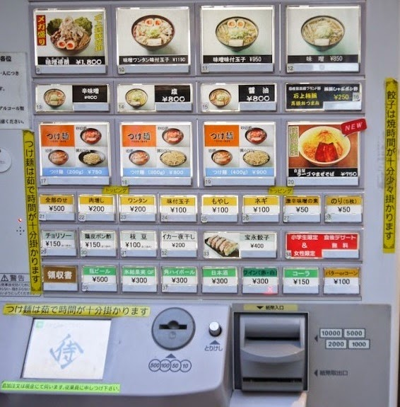 Restaurant Japanese Ticket Machine