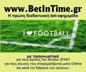 www.BetinTime.gr-H πρωτη διαδικτυακη bet-εφημεριδα