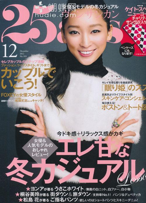 25ans (ヴァンサンカン) December 2012年12月号【表紙】 杏 Anne Watanabe japanese magazine scans
