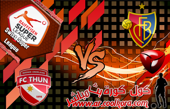 مشاهدة مباراة بازل وثون بث مباشر 25-9-2013 الدوري السويسري FC Thun vs FC Basel