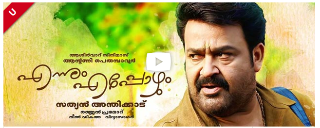 Ennum Eppozhum 2015 (Malayalam Movie) Download