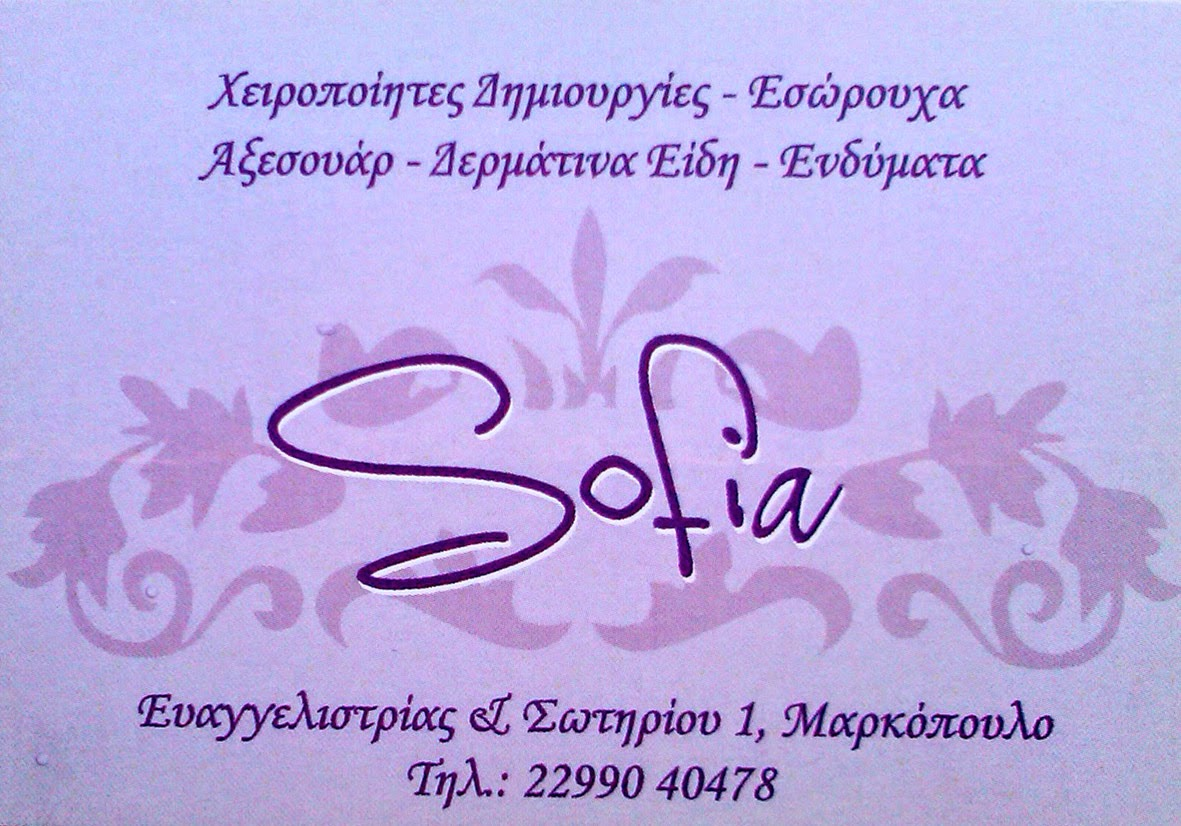 . SOFIA