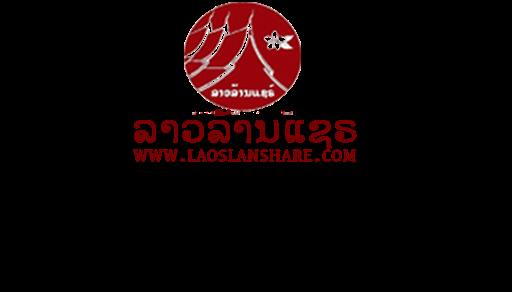 Laoslanshare