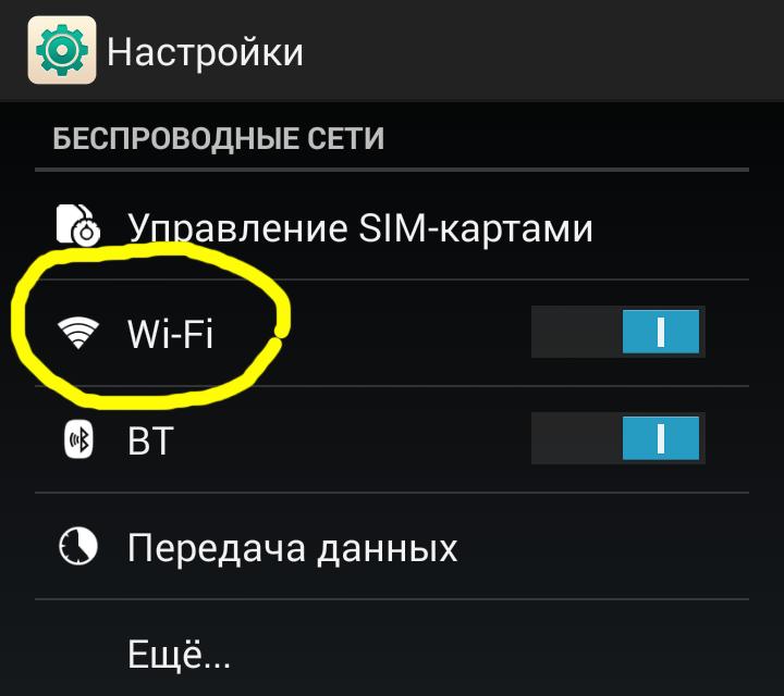 Android KitKat настройка Wi-Fi