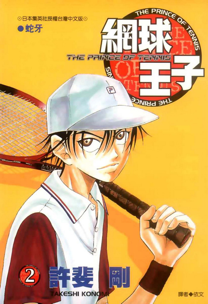 Prince of Tennis chap 8 Trang 2