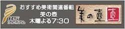 NHK「美の壷」出演