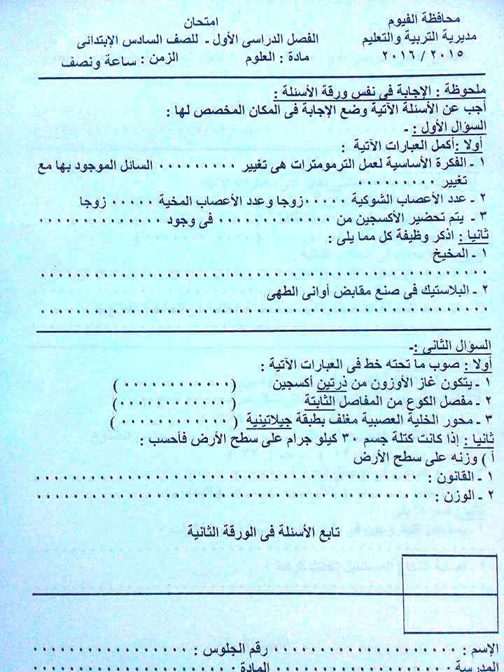 تجميعة شاملة كل امتحانات الصف السادس الابتدائى كل المواد لكل محافظات مصر نصف العام 2016 12509306_938356766211757_2706904578383536620_n