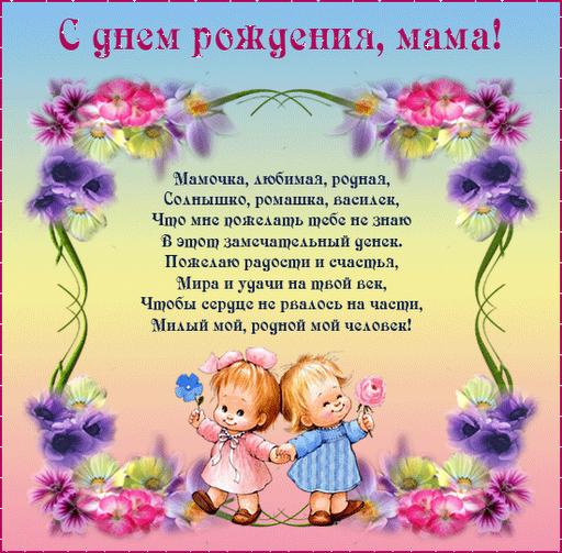 Открытки маме от дочки