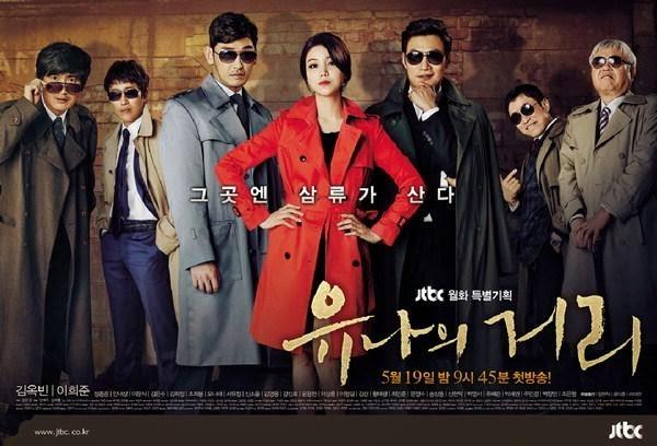 Phim Siêu Đạo Chích - Yoo Na's Street