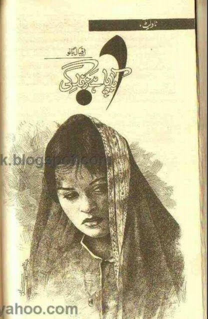 Aabla pa hai zindagi novel by Iqbal Bano Online Reading