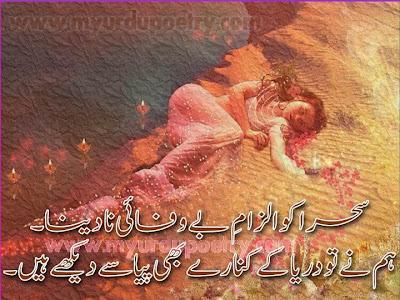 ,Bewafa Shayari Sehra ko ilzam e bewafai na dena, ilzaam shayari bewafa shayari 2 line design poetry , poetry, sms