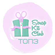 Моя работа в ТОП3 Scrap Kit Club