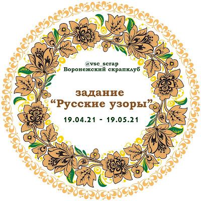 +++Русские узоры 19/05