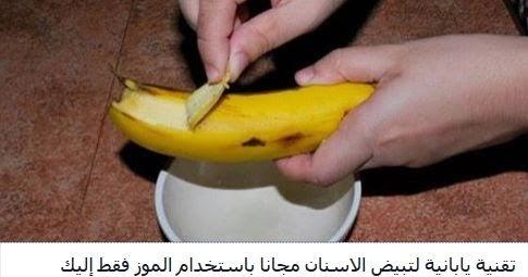بالصور تقنية يابانية لتبييض الاسنان باستخدام الموز فقط اليك الطريقة