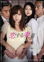 Wives Kaho Kasumi Takeuchi