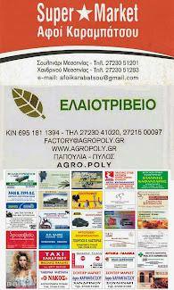 ΟΙ ΧΟΡΗΓΟΙ ΜΑΣ 2014-15