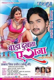 Bada Dukata Ye Raja - Bhojpuri album