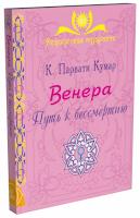 Парвати Кумар К. Венера