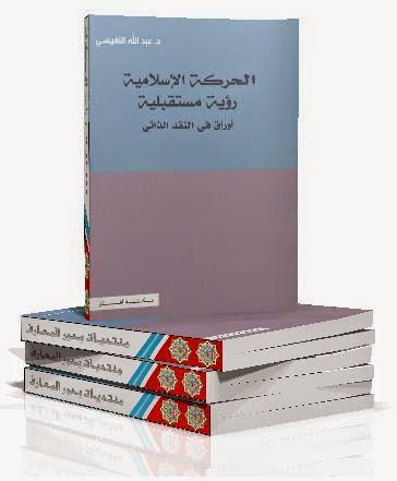 الحركات الإسلامية رؤية مستقبلية: أوراق في النقد الذاتي - عبد الله النفيسي pdf