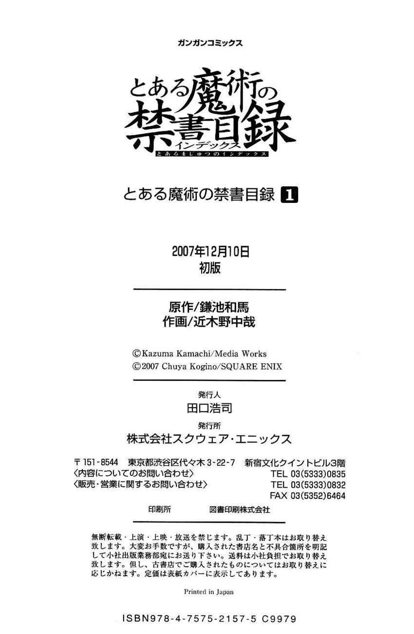 อ่านการ์ตูน To aru Wasurerareta Ai no Index to Touma 5 ภาพที่ 40