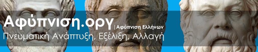 Αφύπνιση Ελλήνων