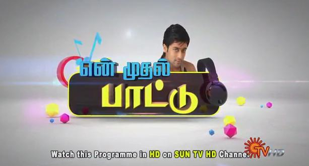 En Mudhal Pattu Dt 28-08-13 – Actor Surya – Sun Tv HD
