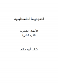 العوديسا الفلسطينية ج2 - كتابي أنيسي
