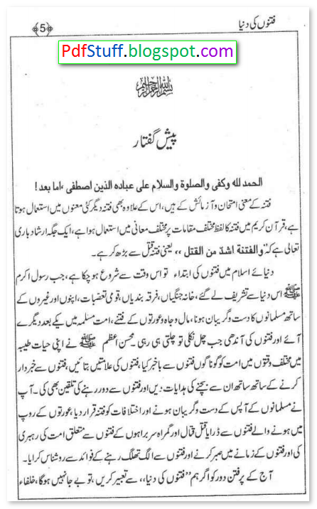 Representation/preface of the Urdu Pdf book Fitno Ki Dunia