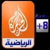مشاهدة قناة الجزيرة الرياضية بلس +8 مباشرة البث الحي المباشر Watch Al Jazeera Plus +8 Live Channel Streaming