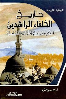 حمل كتاب تاريخ الخلفاء الراشدين الفتوحات والإنجازات السياسية - محمد سهيل طقوش