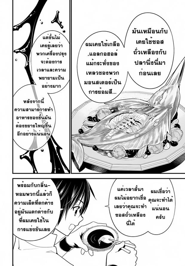 Isekai desu ga Mamono Saibai shiteimasu - หน้า 14