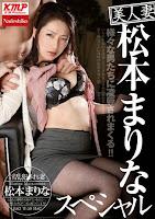 [NASS-122] 美人妻松本まりなスペシャル