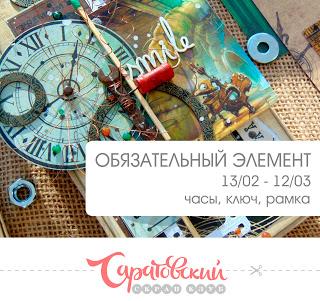 """+++Задание #20 - Обязательный элемент """"часы/ключ/рамка"""" до 12/03"""