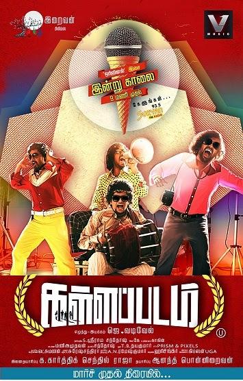 Watch Kallapadam (2015) DVDScr Tamil Full Movie Watch Online Free Download