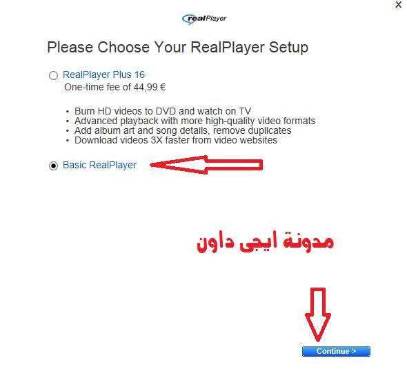 تحميل برنامج ريال بلاير 2015 وطريقة تشغيل البرنامج على الكمبيوتر بالصور