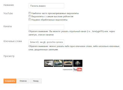 Настройка гаджета панель видео