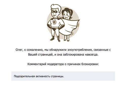 Как разморозить страницу в Контакте, если заморозили 11