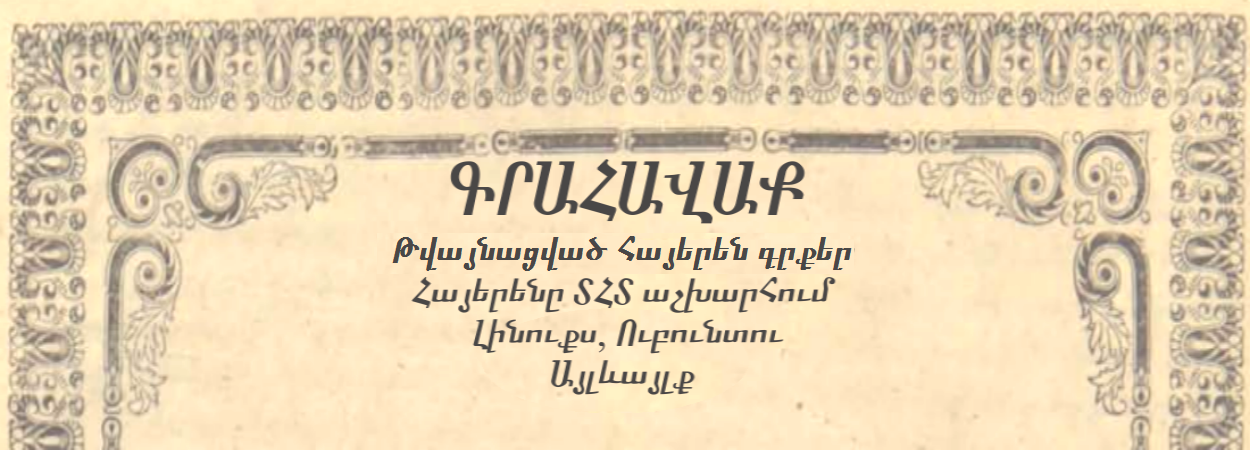 ԳՐԱՀԱՎԱՔ - GRAHAVAK BOOKLINKS LIBRARY