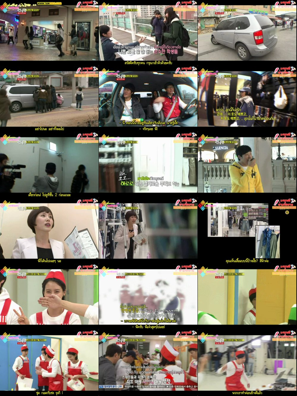 Runningman Sub Thai EP37