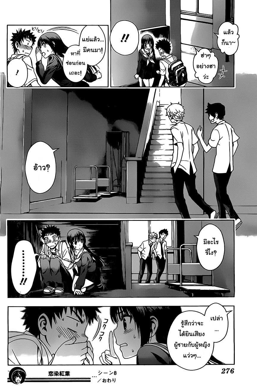 อ่านการ์ตูน Koisome Momiji 8 ภาพที่ 17