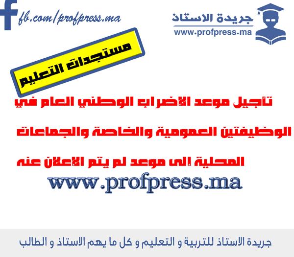 تأجيل موعد الإضراب الوطني العام في الوظيفتين العمومية والخاصة والجماعات المحلية إلى موعد لم يتم الإعلان عنه