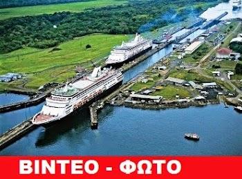 Δείτε πώς περνάνε τα καράβια από τη Διώρυγα του Παναμά!